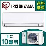 アイリスオーヤマ エアコン 冷暖房 主に10畳用 室内機室外機セット 内部クリーン機能 スタンダード 2.8kW IRA-2802A IRA-2802A