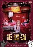 炬燵猫[DVD]