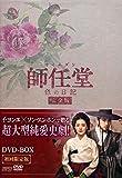 師任堂(サイムダン)、色の日記(完全版) DVD-BOX1+2+3 18枚組