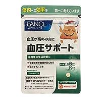 【機能性表示食品】ファンケル 血圧サポート (30日分)180粒