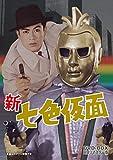 新 七色仮面 DVD‐BOX HDリマスター版