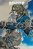 リーンの翼 3 (角川書店単行本)
