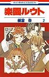 楽園ルウト 2 (花とゆめコミックス)