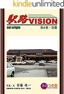 駅路VISION 4巻 表紙画像