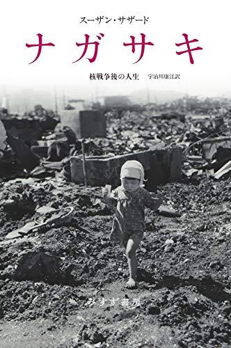 ナガサキ / スーザン・サザード
