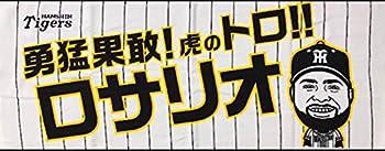 阪神タイガース ロサリオ フェイスタオル シークレット 甲子園限定 2018