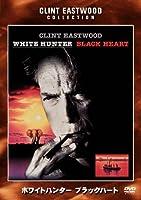 ホワイトハンター ブラックハート [DVD]
