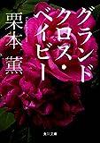 グランドクロス・ベイビー (角川文庫)