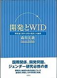 開発とWID―開発途上国の女性の現状と可能性