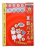 幻冬舎 高濱正伸/川島慶 花まる学習会の頭がよくなるシリーズ 算数パズルの画像