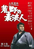 荒野の素浪人 第10巻 (3話入り) [DVD]