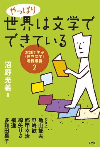 やっぱり世界は文学でできている: 対話で学ぶ〈世界文学〉連続講義2