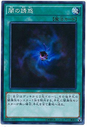 遊戯王 闇の誘惑 TRC1-JP042 スーパー