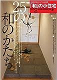 「和」の小住宅 part 2 (ワールド・ムック 764 LIVING SPHERES vol. 31) 画像