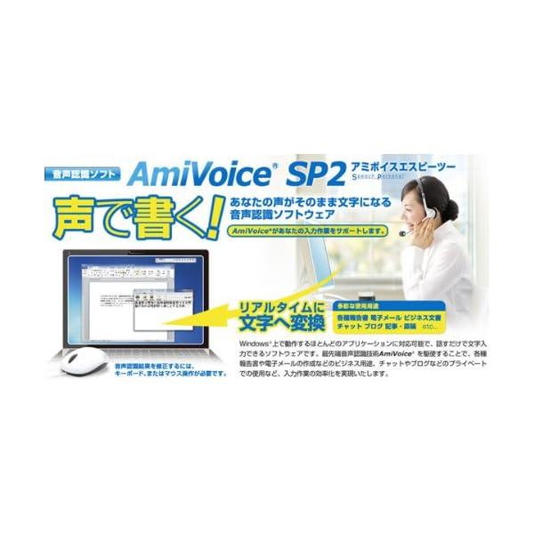 エムシーツー 音声認識ソフト AmiVoice...の紹介画像2