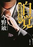 自覚: 隠蔽捜査5.5 (新潮文庫 こ 42-57)