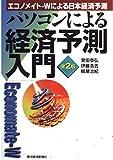 パソコンによる経済予測入門―エコノメイト‐Wによる日本経済予測