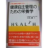 健康自主管理のための栄養学 (三石巌・健康自主管理システム)