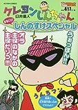 CA)クレヨンしんちゃん まるごと!  しんのすけスペシャル (アクションコミックス(COINSアクションオリジナル))
