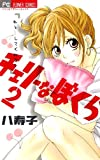 チェリーなぼくら 2 (フラワーコミックス)