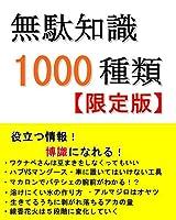 無駄知識1000種類【限定版】: 役立つ情報!博識になれる!期間限定価格