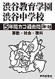 カコ過去問 渋谷教育学園渋谷中学校(H28~24年度) (声教の中学過去問シリーズ)