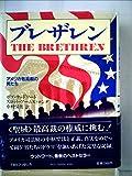 ブレザレン—アメリカ最高裁の男たち (1981年)