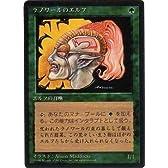 MTG 緑 日本語版 ラノワールのエルフ (黒枠) 4ED-261 コモン