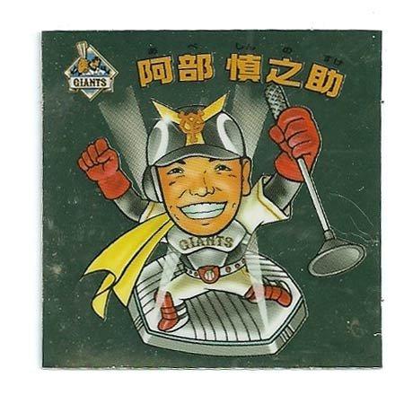 ビックリマン プロ野球チョコ BMプロ野球2006シール 10-セ 阿・・・