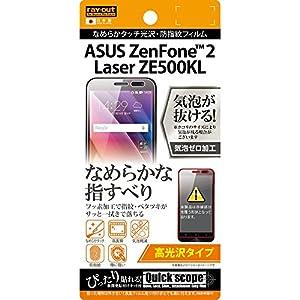 レイ・アウト ASUS ZenFone 2 L...の関連商品1