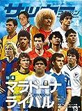 サッカーマガジン2021年4月号 (マラドーナとライバル)