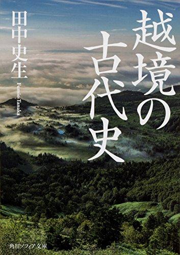 越境の古代史 (角川ソフィア文庫)