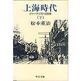 上海時代―ジャーナリストの回想〈下〉 (中公文庫)