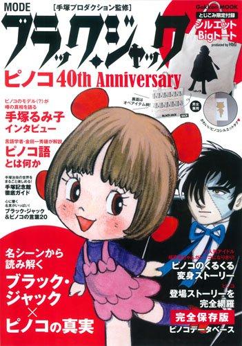 MODE ブラック・ジャック ピノコ 40th Anniversary (Gakken Mook)の詳細を見る