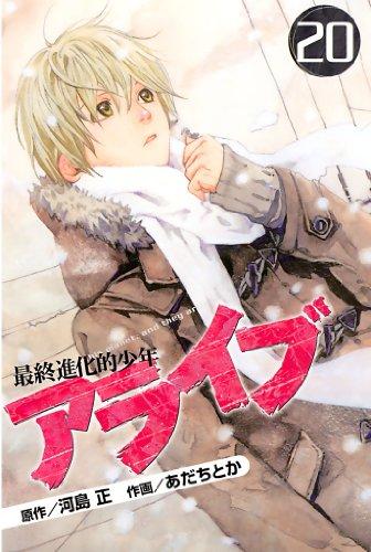 アライブ 最終進化的少年(20) (月刊少年マガジンコミックス)