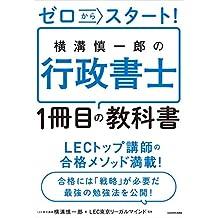 ゼロからスタート! 横溝慎一郎の行政書士1冊目の教科書