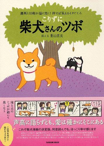 こりずに 柴犬さんのツボ (タツミムック)の詳細を見る