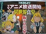 異世界食堂 ポップ アニメ化