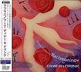 行正り香監修 ラフマニノフ for DINNER&DRINK~ロマンティックなディナーとお酒に 画像