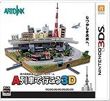 A列車で行こう3D オリジナルサウンドトラックCD付 - 3DS