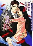 黒花嫁~龍王の甘い褥~ (ダリア文庫)