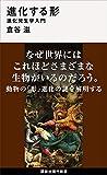 進化する形 進化発生学入門 (講談社現代新書)