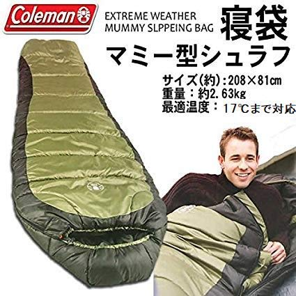 Coleman EXTREME WHEATHER MUMMY コールマンエクストリームウェザーマミースリーピングバッグ 寝袋 208...