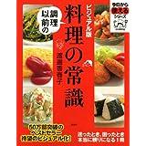 ビジュアル版 調理以前の料理の常識 (今日から使えるシリーズ(実用))