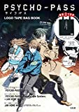PSYCHO-PASS サイコパス LOGO TAPE BAG BOOK (バラエティ)