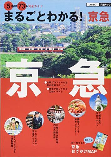 まるごとわかる! 京急 5路線73駅完全ガイド (JTBの交通ムック)