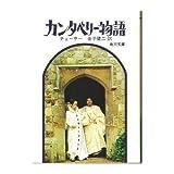 カンタベリー物語 (角川文庫 赤 347-1)