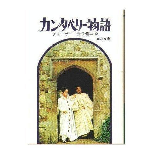 カンタベリー物語 (角川文庫 赤 347-1)の詳細を見る