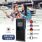 VORMOR MINITALK T6(ボルモル ミニトーク T6) 世界70言語 186ヵ国対応 双方向瞬時音声翻訳機 オンライン式 音声通訳機 翻訳機 中国語 英語翻訳 0.3秒 画像