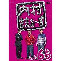 内村さまぁ~ず vol.65